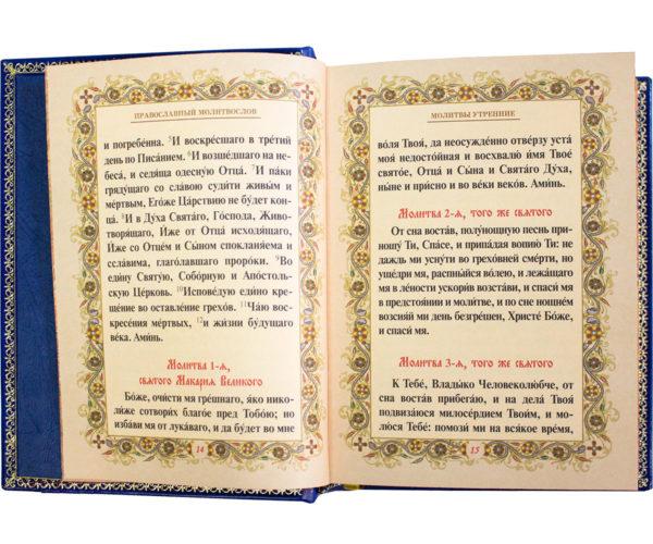 Книга «Православный молитвослов» молитвы утренние