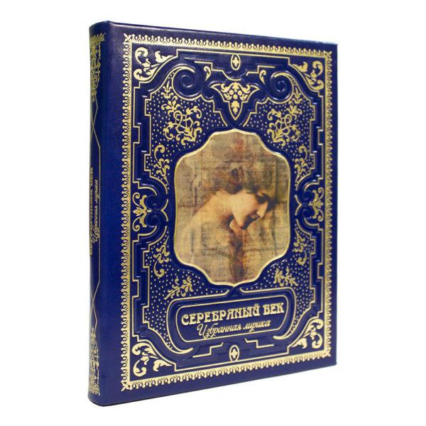 Подарочное издание «Серебряный век: Избранная лирика»