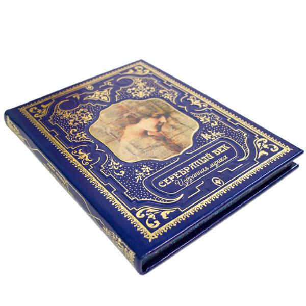 Книга «Серебряный век: Избранная лирика» в подарок