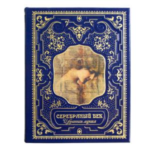 Подарочная книга «Серебряный век: Избранная лирика» в кожаном переплете
