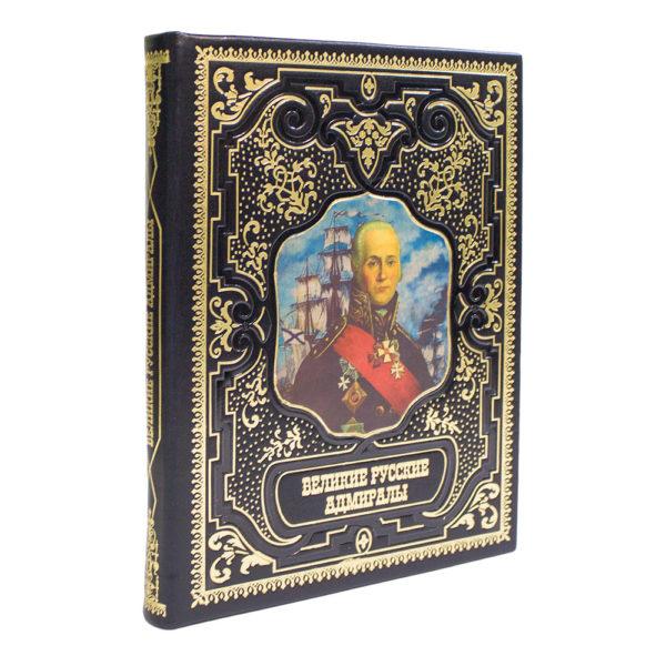 «Великие русские адмиралы. Исторические очерки» подарочное издание книги для подарка