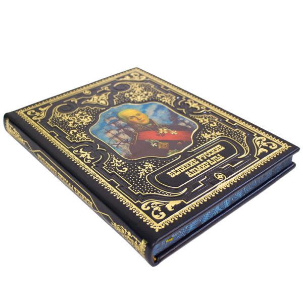 «Великие русские адмиралы. Исторические очерки» подарочное издание книги