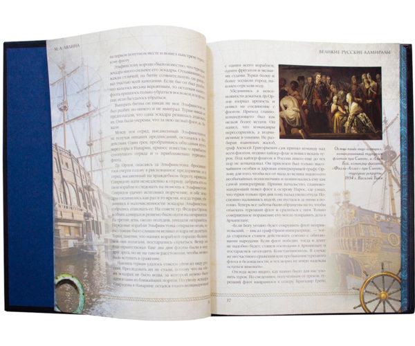 Книга «Великие русские адмиралы. Исторические очерки»