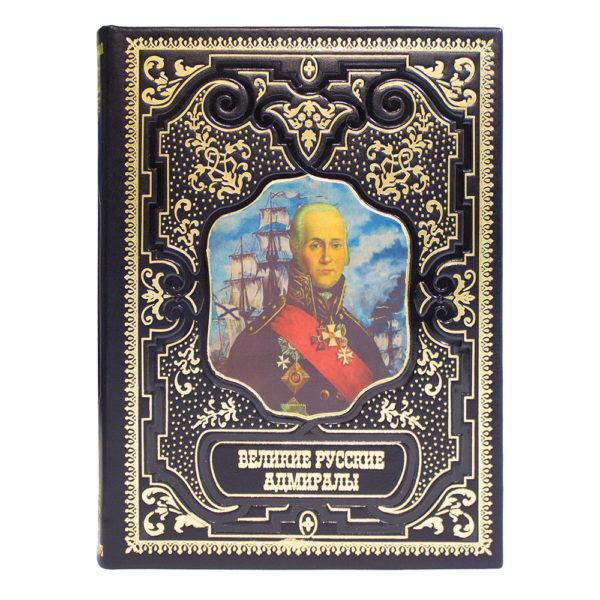 «Великие русские адмиралы. Исторические очерки» подарочное издание книги в кожаном переплете