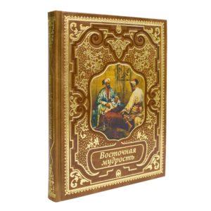 Книга для подарка «Восточная мудрость» с красивой обложкой