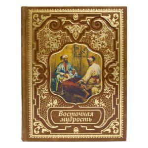 «Восточная мудрость» подарочное издание книги в кожаном переплете