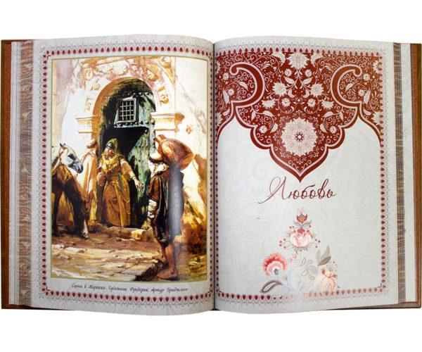 Книга «Восточная мудрость»