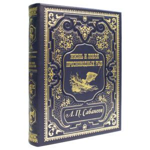 Подарочная книга «Сабанеев: Жизнь и ловля пресноводных рыб»