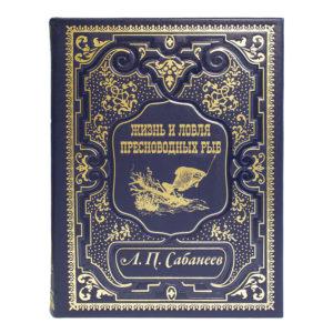 Подарочное издание «Жизнь и ловля пресноводных рыб» подарочное издание книги в кожаном переплете