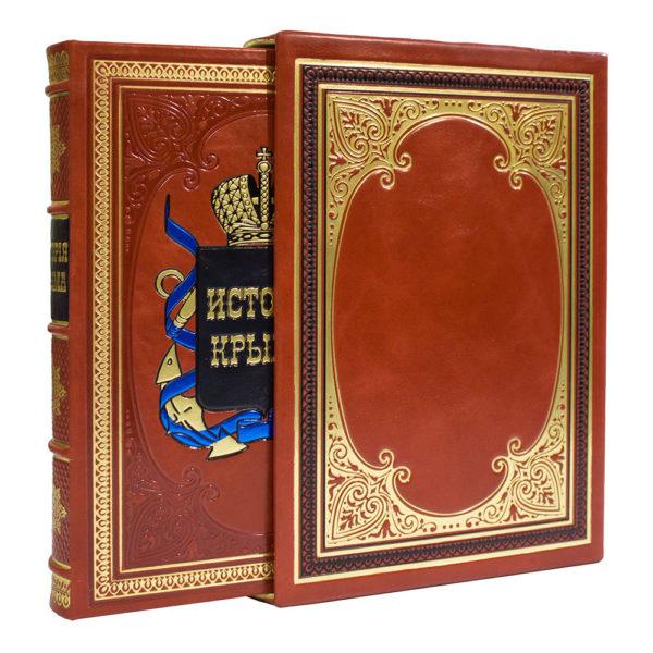 Репринтная книга «История Крыма» старое издание в кожаном переплете и футляре