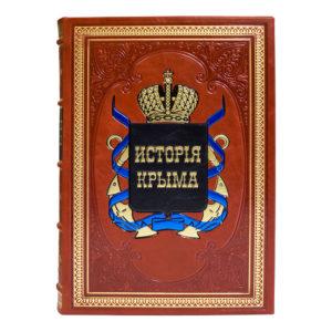 «История Крыма» подарочное и репринтное издание книги в кожаном переплете