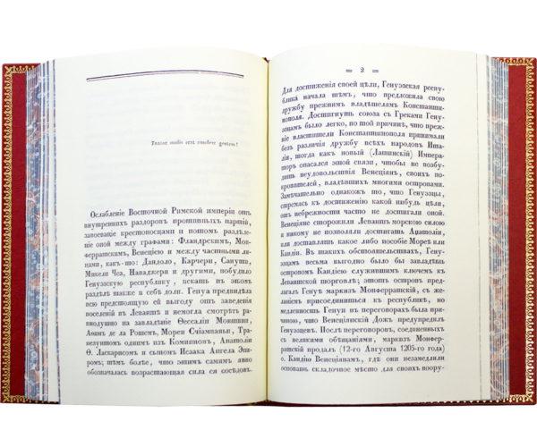 Репринтная книга «История Крыма» старое издание