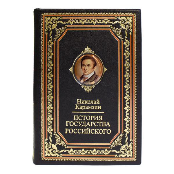 Книга для подарка «Николай Карамзин: Полная история государства Российского в одном томе»
