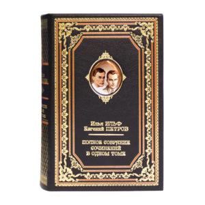 Подарочная книга «Ильф, Петров: Полное собрание сочинений» в одном томе