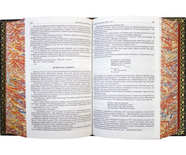 Ильф и Петров: Полное собрание сочинений в одном томе