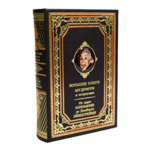 Большая книга мудрости и остроумия, афоризмов и изречений