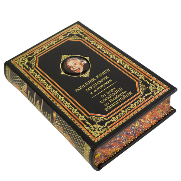 Большая книга мудрости и остроумия, афоризмов и изречений для подарка