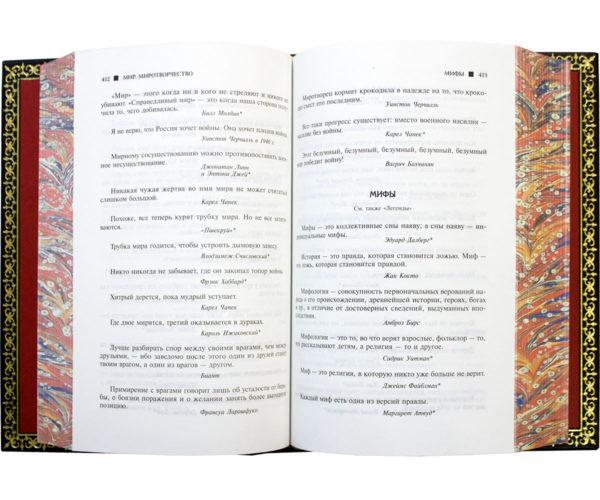 Большая книга мудрости и остроумия, афоризмы и изречения