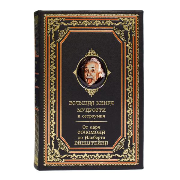 Подарочное издание «Большая книга мудрости и остроумия» в кожаном переплете