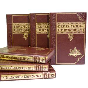 Издание «Еврейская Энциклопедия» в 16 томах, кожаный переплет