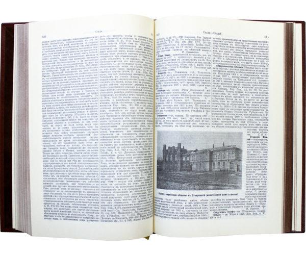 Еврейская Энциклопедия - текст и иллюстрации