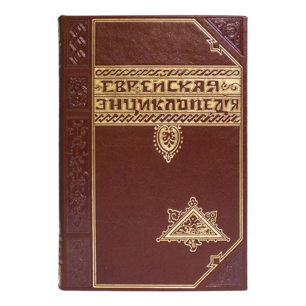 Подарочное издание «Еврейская Энциклопедия» в 16 томах, кожаный переплет