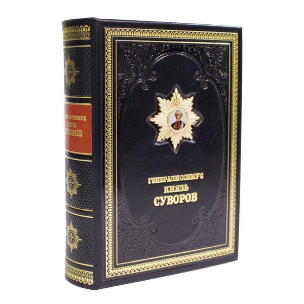 Подарочная книга «Генералиссимус Князь Суворов»