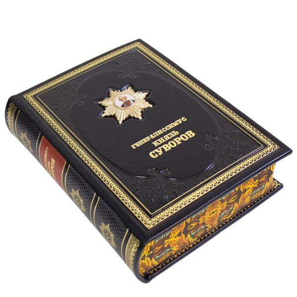 Книга для подарка «Генералиссимус Князь Суворов» в коже