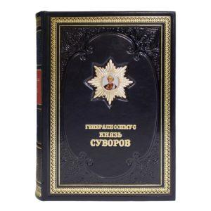 Подарочное издание книги «Генералиссимус Князь Суворов» в кожаном переплете