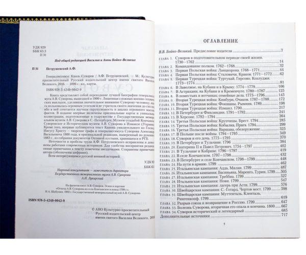 Книга «Генералиссимус Князь Суворов»