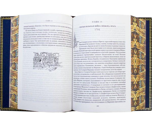 Книга «Генералиссимус Князь Суворов» Третья польская война 1794