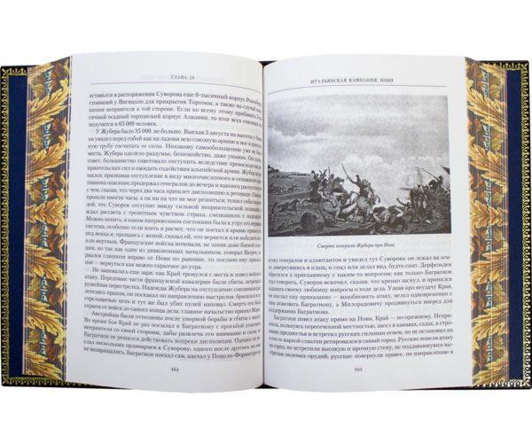 Книга «Генералиссимус Князь Суворов» смерть генерала Жубера