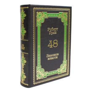 «Роберт Грин: 48 Законов власти» подарочное издание книги в кожаном переплете
