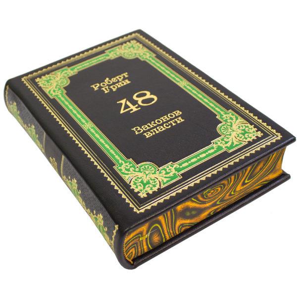 Книга «Роберт Грин: 48 Законов власти» в кожаном переплете