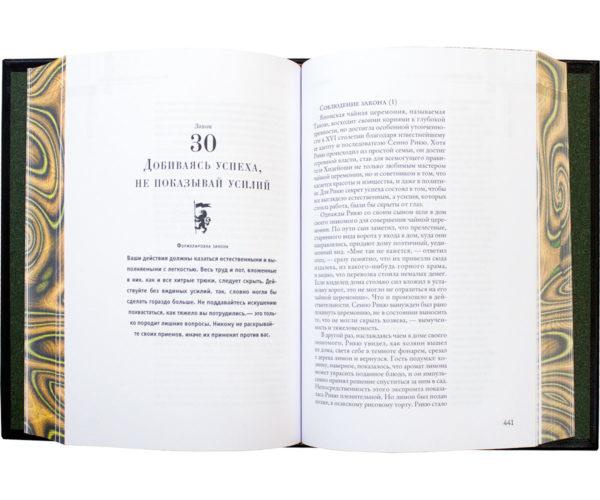 Книга «Роберт Грин: 48 Законов власти»
