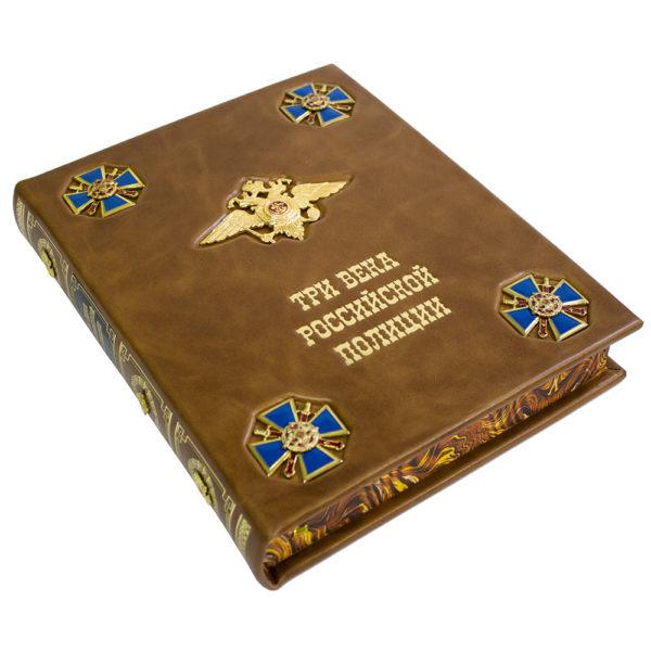 Книга для подарка «Три века российской полиции» в кожаном переплете