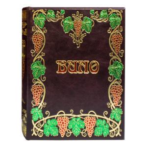«Андре Домине: Вино» подарочное издание книги в кожаном переплете