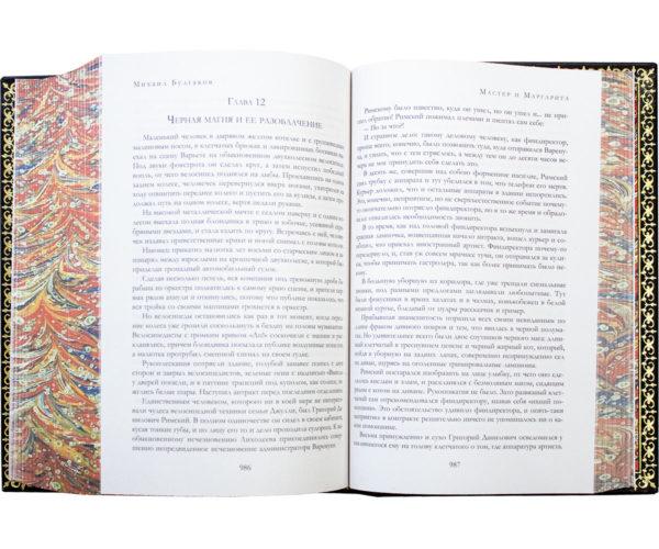 «Булгаков: Полное собрание романов и повестей в одном томе»