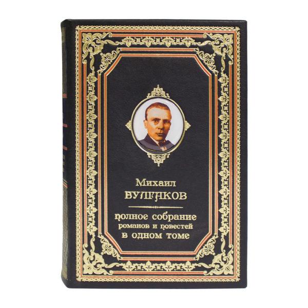 «Булгаков: Полное собрание романов и повестей в одном томе» подарочное издание книги