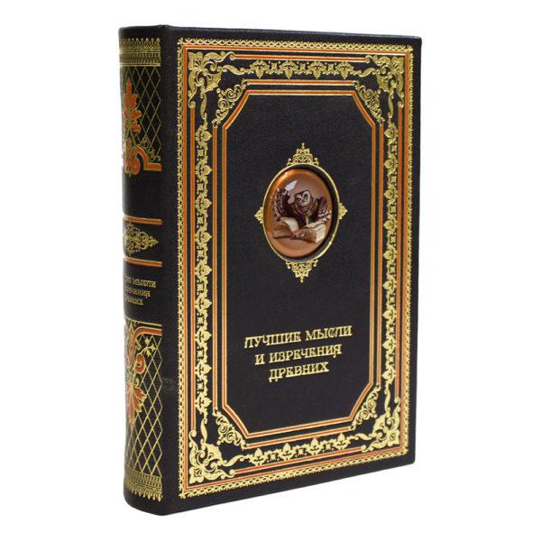 Книга «Лучшие мысли и изречения древних в одном томе» подарочное издание в кожаном переплете