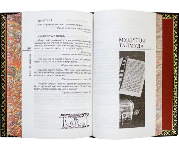Мудрецы талмуда: «Лучшие мысли и изречения древних в одном томе» подарочное издание в кожаном переплете
