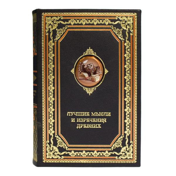 «Лучшие мысли и изречения древних в одном томе» подарочное издание в кожаном переплете