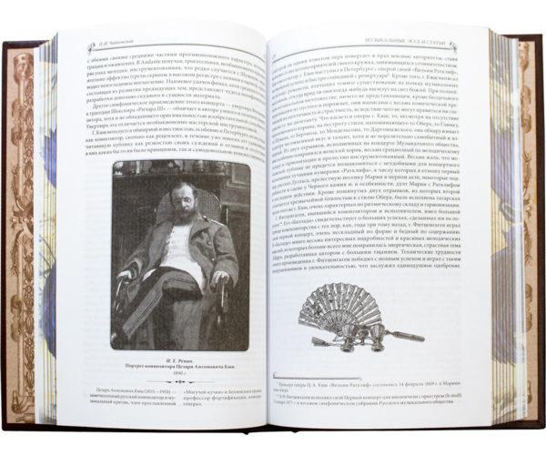 Книга «Чайковский: Музыкальные эссе и статьи»
