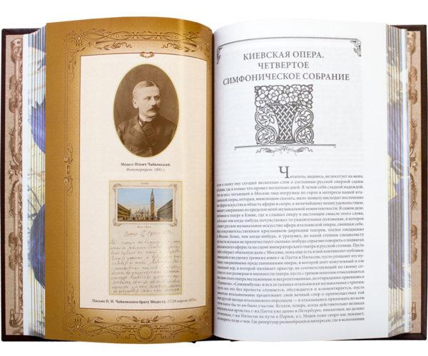 Книга «Чайковский: Музыкальные эссе и статьи». Киевская опера