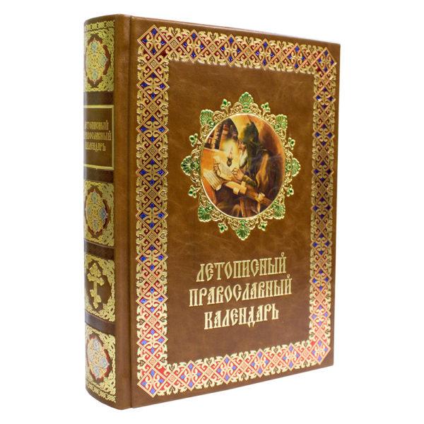 Книга «Летописный православный календарь» в кожаном переплете