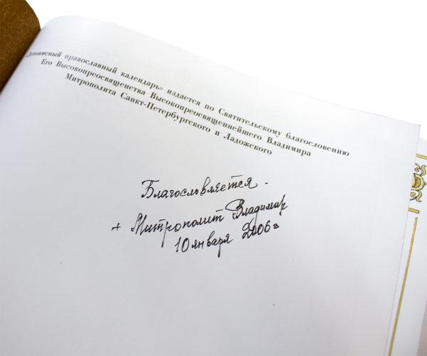«Летописный православный календарь»