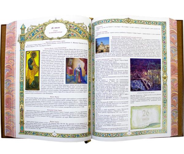 Книга «Летописный православный календарь»