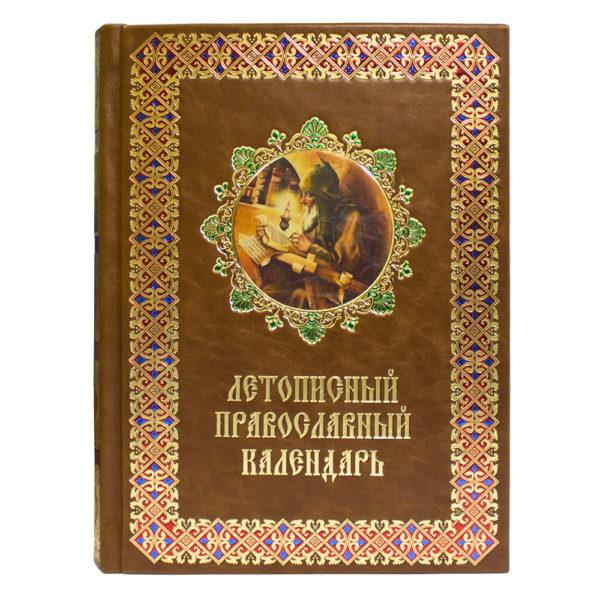 Подарочная книга «Летописный православный календарь» в кожаном переплете