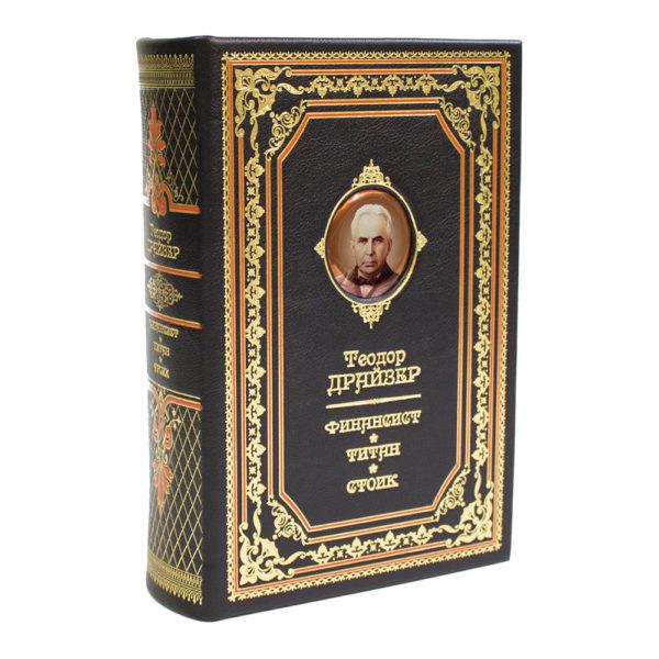 Книга в подарок «Теодор Драйзер: Финансист. Титан. Стоик» полное издание в одном томе