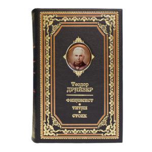 Подарочная книга «Теодор Драйзер: Финансист. Титан. Стоик» полное издание в одном томе